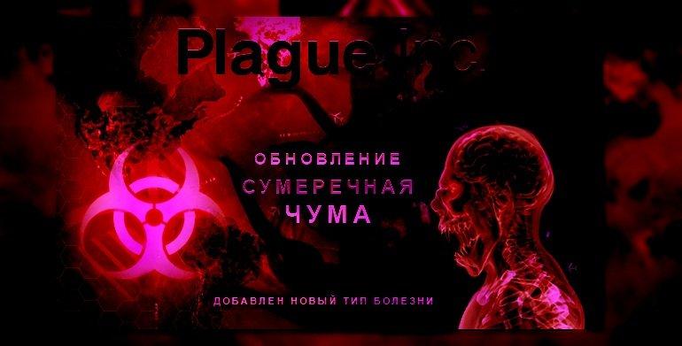 Скачать plague inc evolved версию 1. 15. 3 бесплатно | lttlword.
